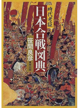 時代考証日本合戦図典