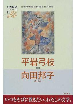 女性作家シリーズ 11 平岩弓枝/向田邦子