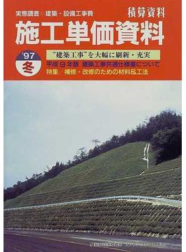施工単価資料 建築工事費 設備工事費 '97 冬季版