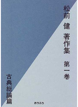 松前健著作集 第1巻 古典総論篇