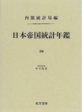 日本帝国統計年鑑 復刻版 38