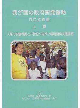 我が国の政府開発援助 ODA白書 1997上巻 人類の安全保障と21世紀へ向けた環境開発支援構想