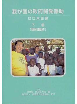 我が国の政府開発援助 ODA白書 1997下巻 国別援助