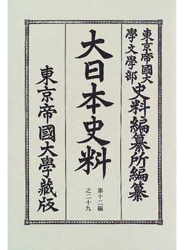 大日本史料 復刻 第12編之29 後水尾天皇