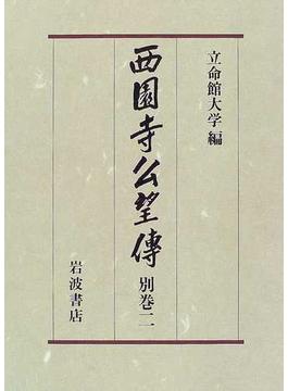 西園寺公望伝 別巻2