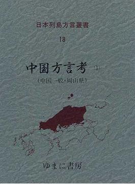 日本列島方言叢書 復刻 18 中国方言考 1 中国一般・岡山県