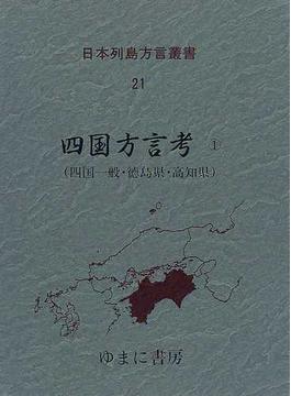 日本列島方言叢書 復刻 21 四国方言考 1 四国一般・徳島県・高知県