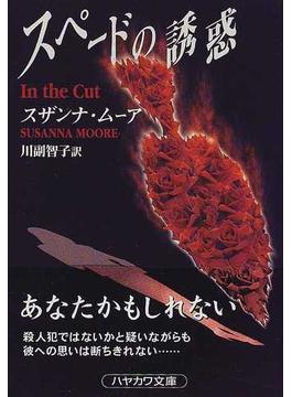 スペードの誘惑(ハヤカワ文庫 NV)