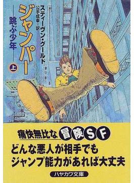 ジャンパー 跳ぶ少年 上(ハヤカワ文庫 SF)