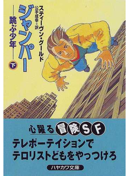 ジャンパー 跳ぶ少年 下(ハヤカワ文庫 SF)