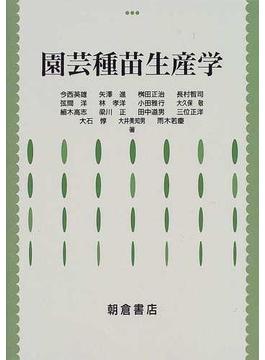 園芸種苗生産学