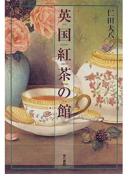 英国紅茶の館