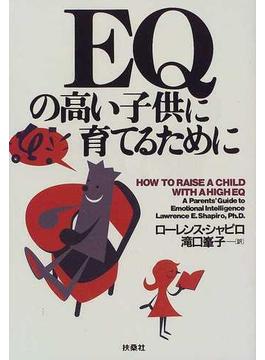EQの高い子供に育てるために