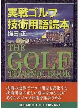 実戦ゴルフ技術用語読本