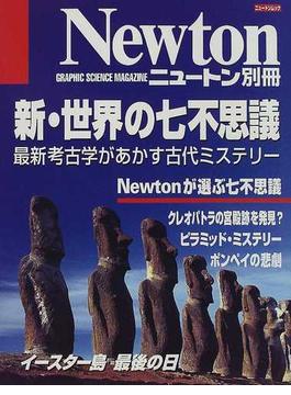 新・世界の七不思議 最新考古学があかす古代ミステリー