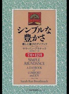 シンプルな豊かさ 癒しと喜びのデイブック 7月▷12月