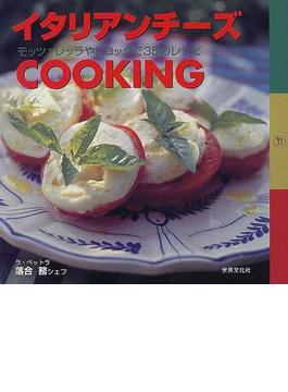 イタリアンチーズCOOKING モッツァレッラやリコッタで35のレシピ