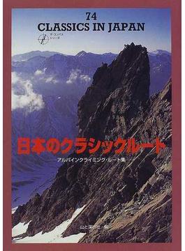日本のクラシックルート アルパインクライミング・ルート集