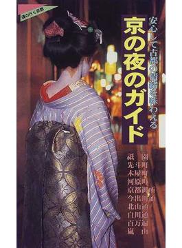 京の夜のガイド 安心して古都の情緒を味わえる