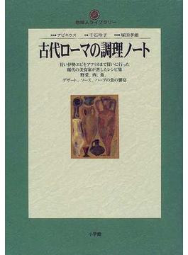 古代ローマの調理ノート