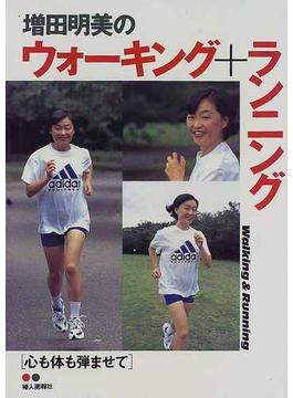 増田明美のウォーキング+ランニング 心も体も弾ませて