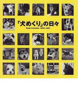 「犬めくり」の日々 Dogs calendar 1990-1997