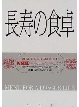 長寿の食卓 NHK生活ほっとモーニング