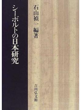 シーボルトの日本研究