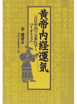 黄帝内経運気 古代中国の気象医学とバイオリズム