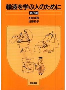 輸液を学ぶ人のために 第3版