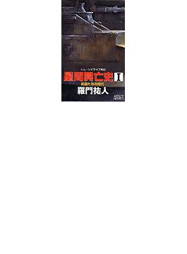 星間興亡史 シム・シビライズ戦記 1 英雄たちの時代