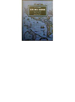 世界の歴史・地理事典