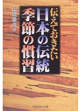 伝えておきたい日本の伝統季節の慣習