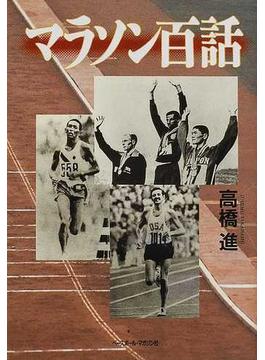 マラソン百話