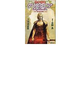 英雄伝説クリスタニア 赤き剣の戦士(電撃文庫)