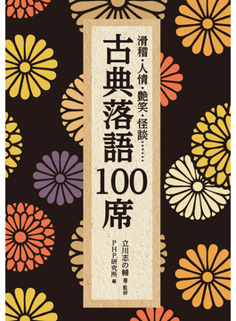 古典落語100席 滑稽・人情・艶笑・怪談……(PHP文庫)