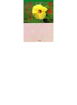花と緑のボランティア
