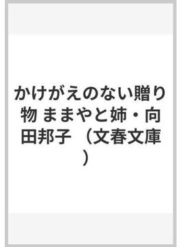 かけがえのない贈り物 ままやと姉・向田邦子(文春文庫)