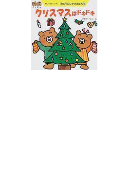 クリスマスはドキドキ