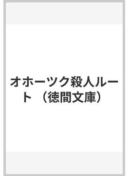 オホーツク殺人ルート(徳間文庫)