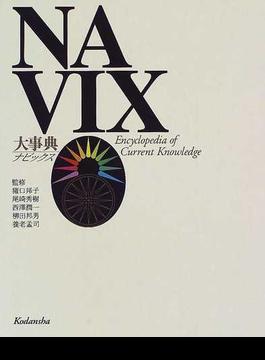 大事典ナビックス Encyclopedia of current knowledge