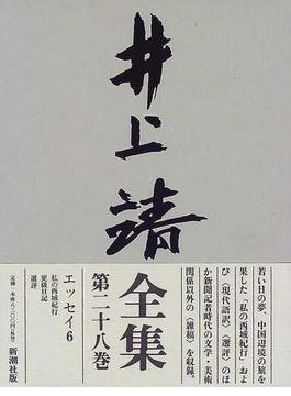 井上靖全集 第28巻