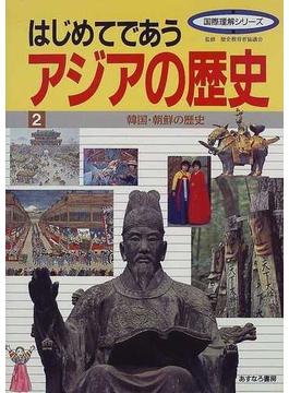はじめてであうアジアの歴史 2 韓国・朝鮮の歴史