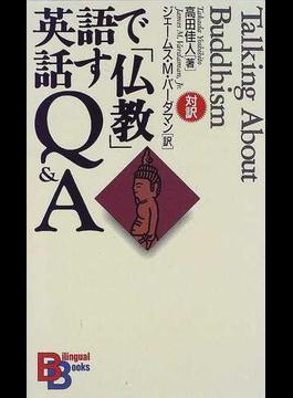 英語で話す「仏教」Q&A