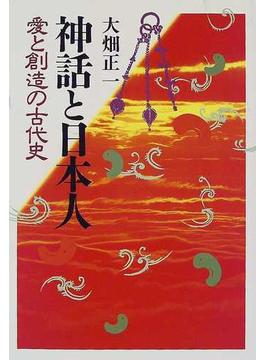 神話と日本人 愛と創造の古代史