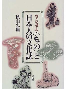 ヴィジュアル〈もの〉と日本人の文化誌