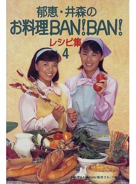 郁恵・井森のお料理BAN!BAN!レシピ集 4