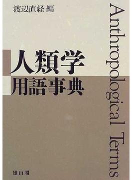 人類学用語事典