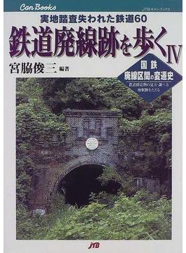 鉄道廃線跡を歩く 4 実地踏査失われた鉄道60
