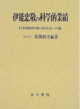 伊能忠敬の科学的業績 日本地図作製の近代化への道 復刻新装版